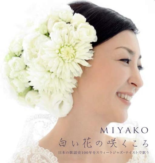 miyako-%e7%99%bd%e3%81%84%e8%8a%b1photo61kb